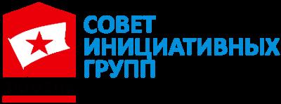 Совет инициативных групп